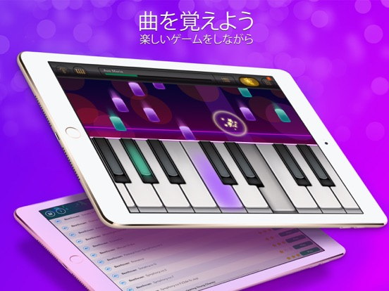 ピアノ  -  ぴあの 鍵盤 リアル 曲 げーむのおすすめ画像2