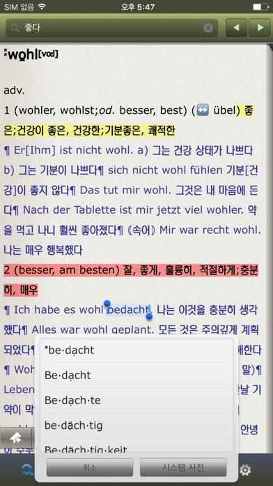 프라임 독한/신한독사전のおすすめ画像2