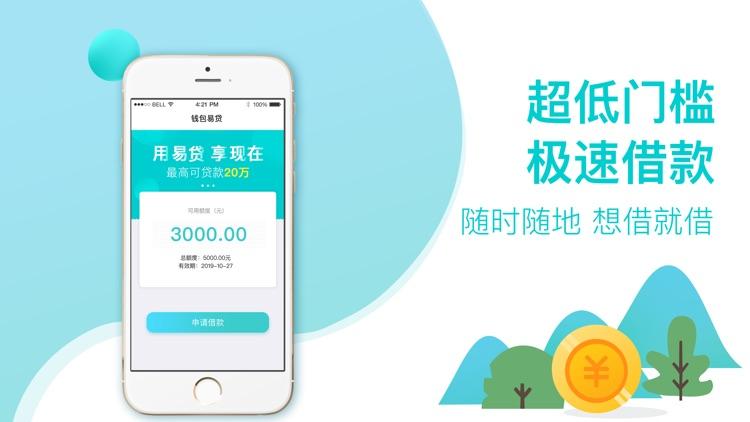 钱包易贷-现金贷款借钱借款APP screenshot-3