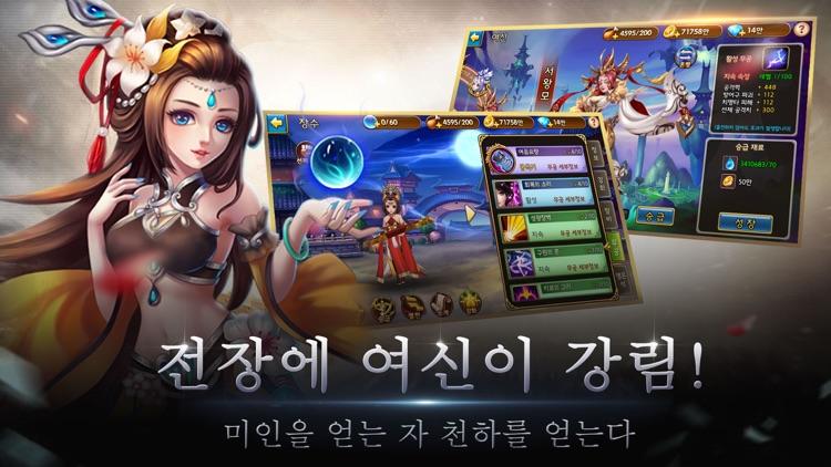 신장삼국지 screenshot-4
