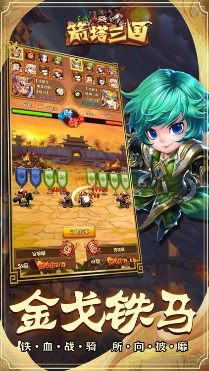 箭塔三国-三国塔防策略手游 screenshot-3