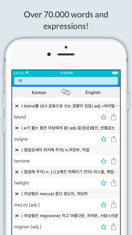 English Korean Dictionary +