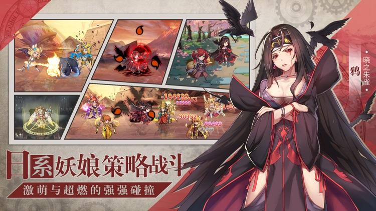 出发吧妖怪-二次元梦幻冒险手游 screenshot-4
