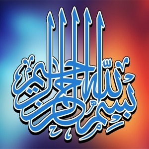 ملصقات كلمات اسلامية و دينية