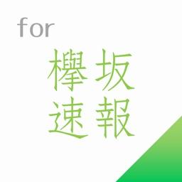 欅坂速報 for 欅坂46