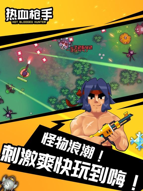 热血枪手 screenshot 9