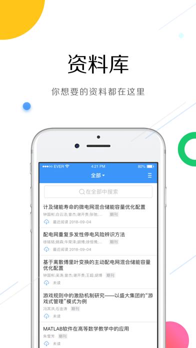 CNKI中国知网数字出版阅读-CAJ云阅读のおすすめ画像1