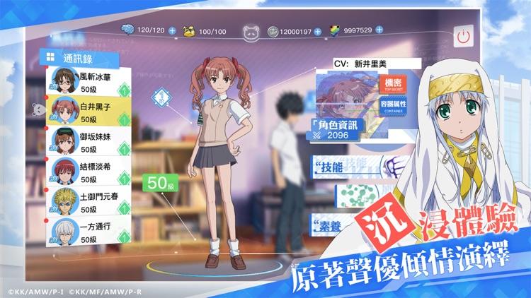 魔法禁書目錄——官方正版手遊 screenshot-4