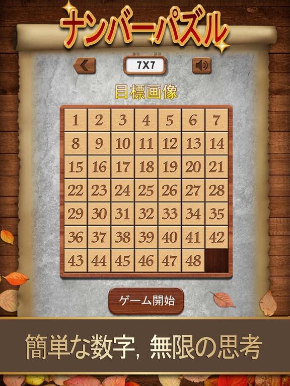 ナンバーパズル - 数字ジグソーパズルゲーム 人気のおすすめ画像4