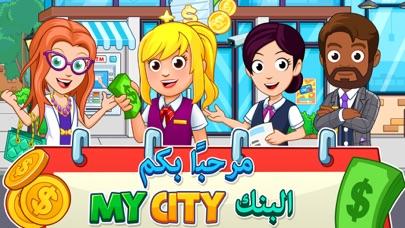 My City : Bankلقطة شاشة1