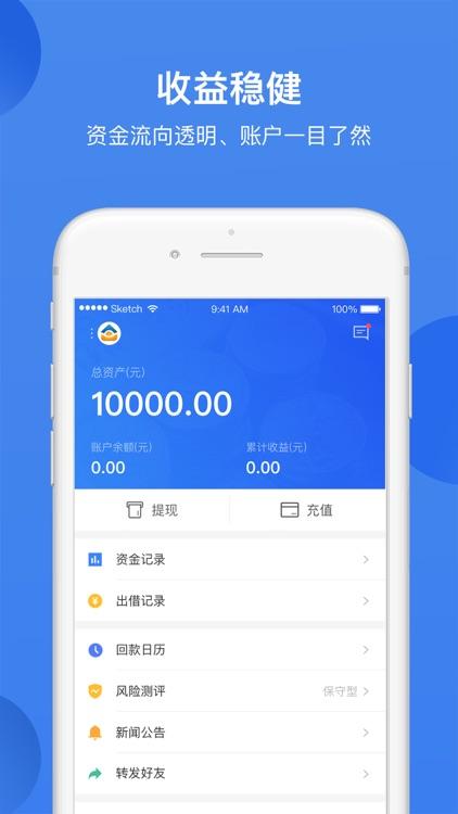钱进家财富 screenshot-3
