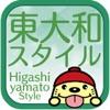 HigashiYamatoStyle(東大和スタイル)