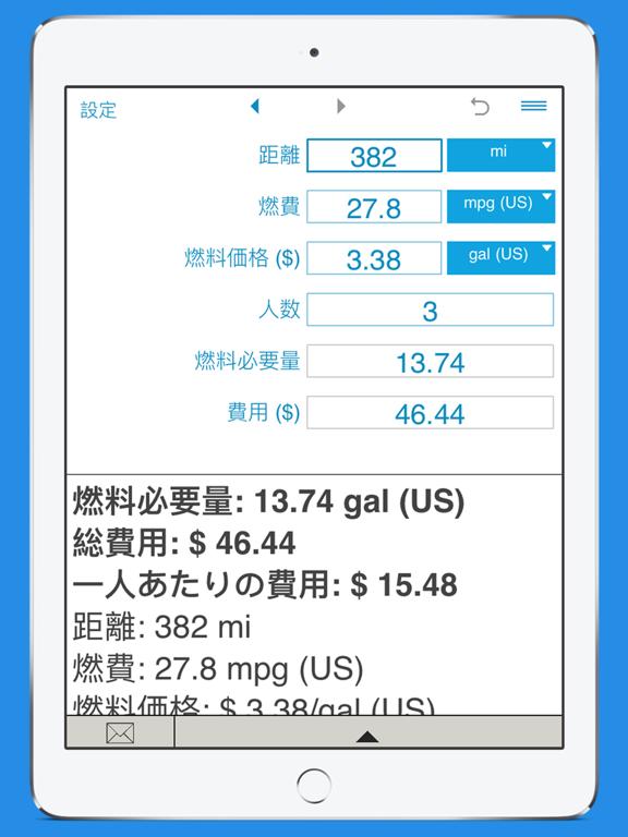 燃料コストの計算のおすすめ画像4