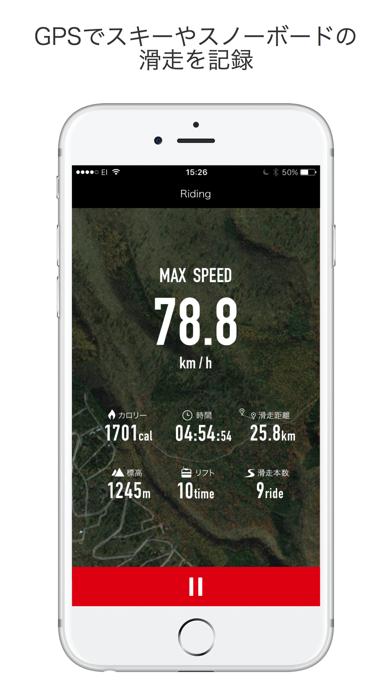 Snoway(スノーウェイ) 滑りをGPSで自動記録のおすすめ画像1