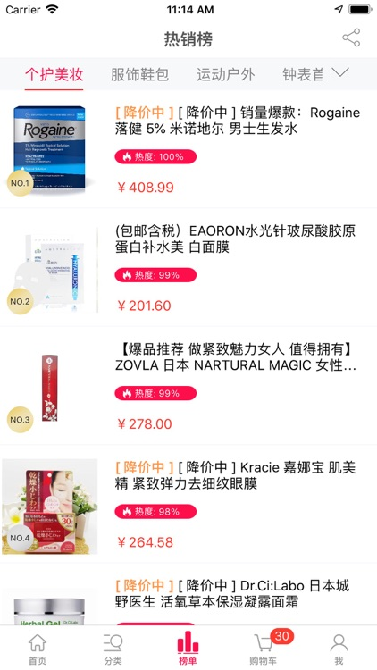 香港购物-海淘网购必要商城 screenshot-3