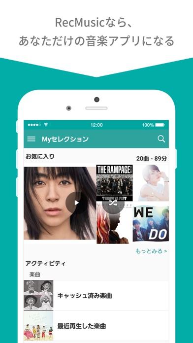 RecMusic - 音楽・ミュージックビデオ配信アプリのおすすめ画像2
