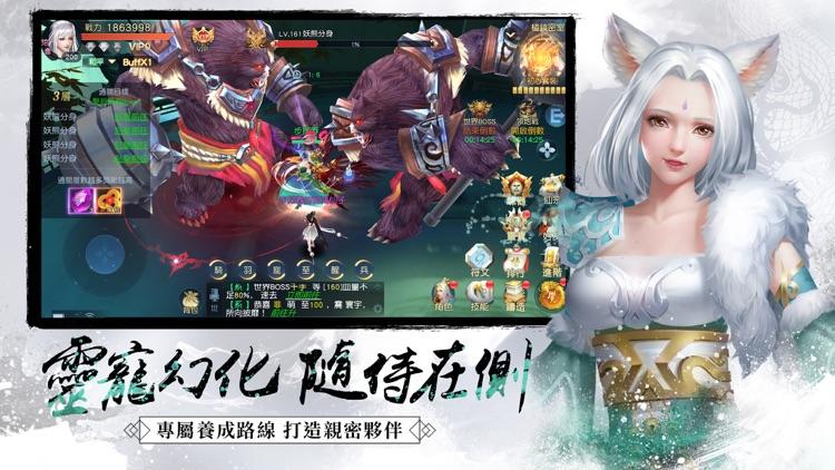慕龍訣 screenshot-5