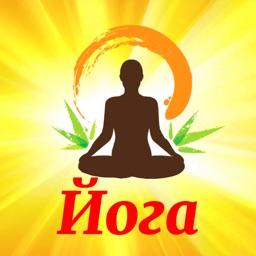 Йога для Начинающих, Практика