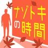 ナゾトキの時間 - 謎解きで推理力を試す面白いゲーム - iPhoneアプリ