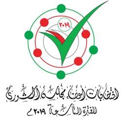 Al-Shura Elections 2019