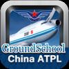 China ATPL Pilot Exam Prep - Dauntless Software