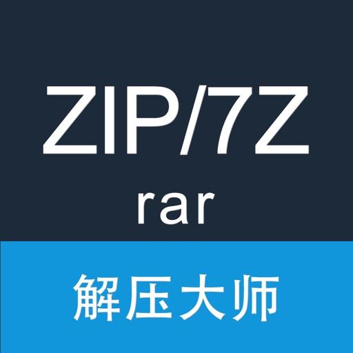 解压大师 - 支持zip 7z rar压缩和解压