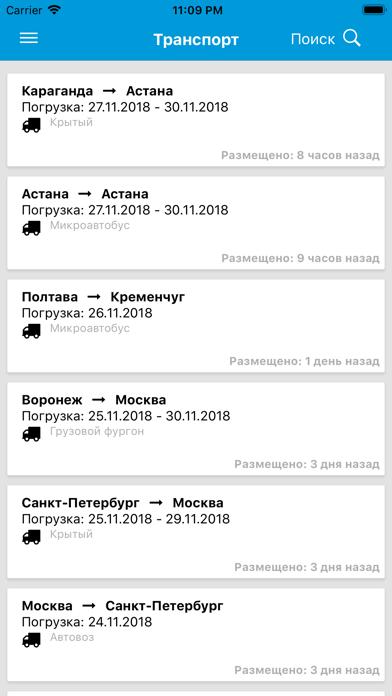 EgruzСкриншоты 3