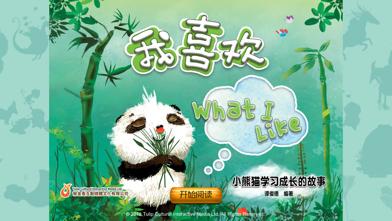 熊貓多多系列 04 - 我喜欢 screenshot 1