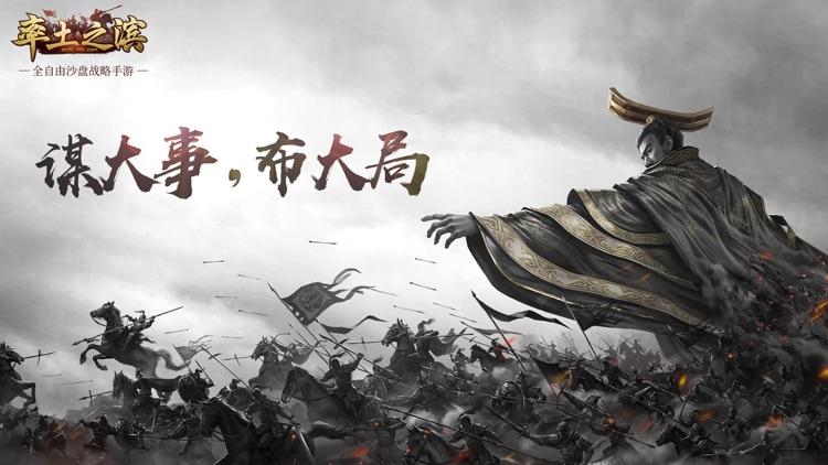 率土之滨-全自由实时沙盘战略手游 screenshot-0