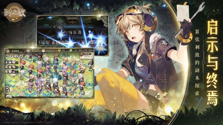 时之歌 screenshot-4