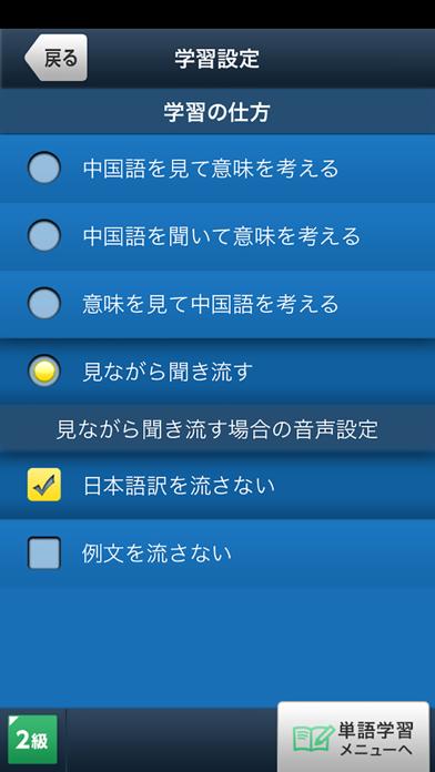 中国語検定HSK公認単語トレーニングのおすすめ画像3
