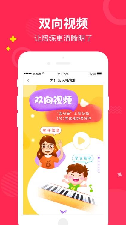 小叶子陪练—钢琴陪练平台 专业钢琴教学 screenshot-4