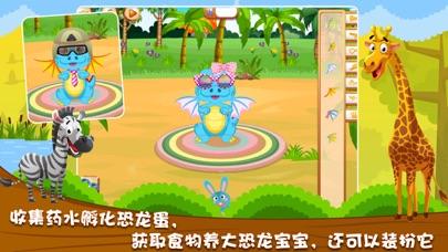 宝宝恐龙世界-婴幼儿早教识字卡游戏 screenshot three