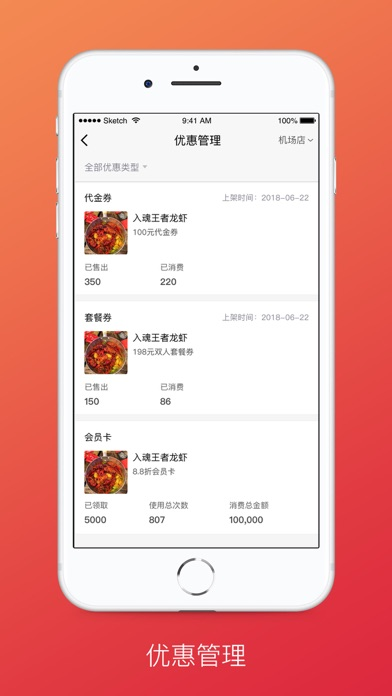 Screenshot for 益划商家版 in Israel App Store