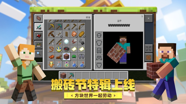 我的世界-星际探险:迫降 screenshot-7
