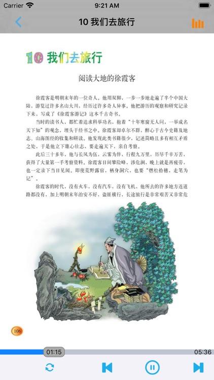 小学语文五年级下册北师大版 screenshot-3