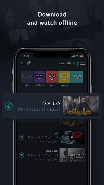 Shahid screenshot-4