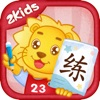 2Kids天天练 - 识字拼音组词练习大全