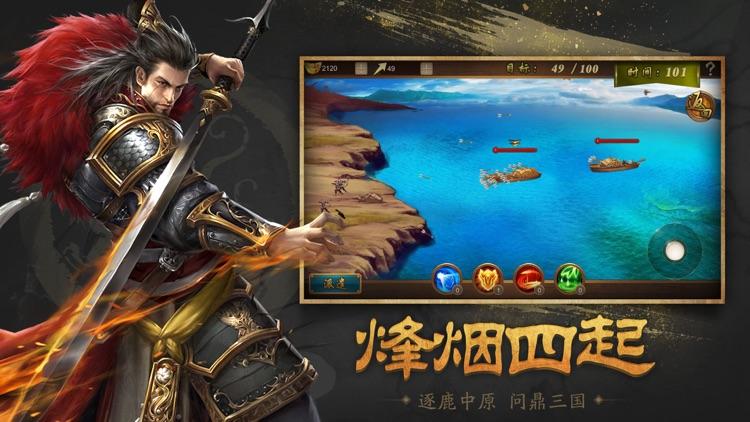 计出三国 screenshot-4