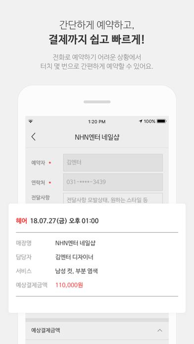 PAYCO Place - 내 주변 간편 예약! screenshot 2