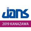 第39回日本看護科学学会学術集会(JANS39)