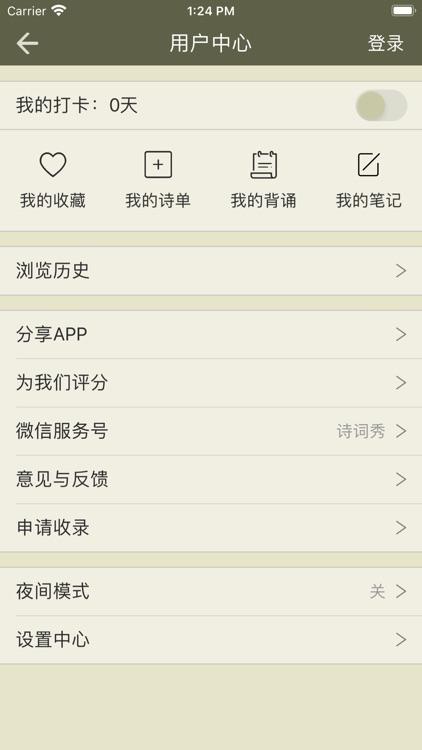 古诗文网-古诗文经典传承 screenshot-4