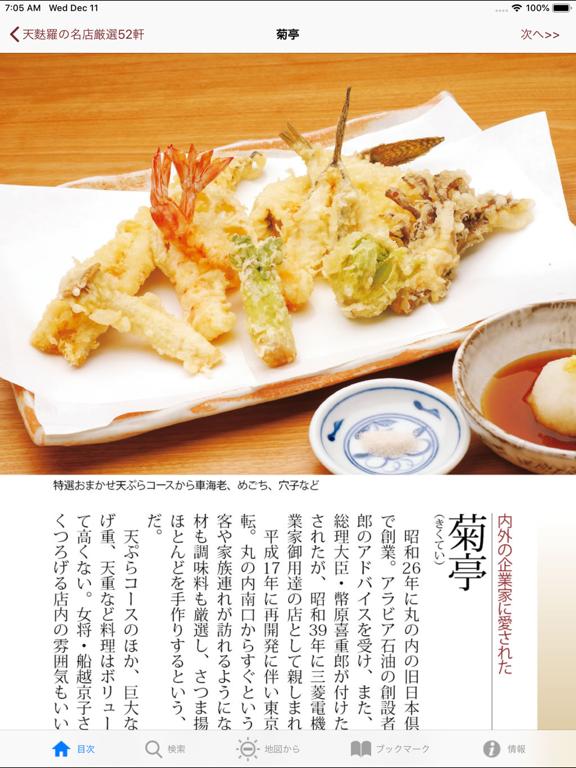東京五つ星の鰻と天麩羅 for iPadのおすすめ画像2
