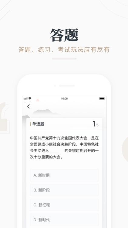 学习强国 screenshot-3