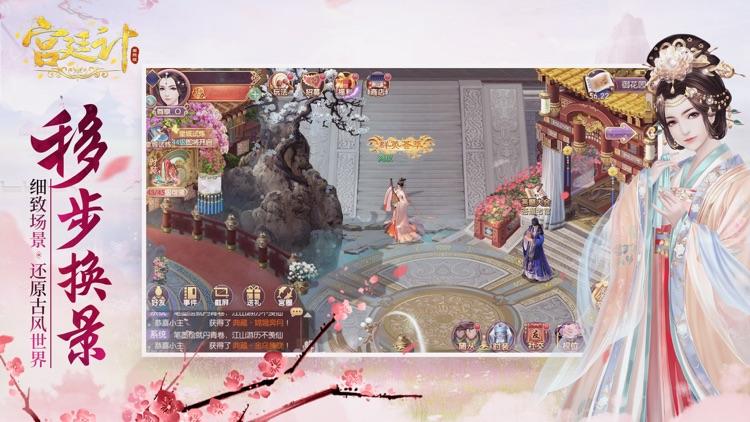 宫廷计国际版 screenshot-3