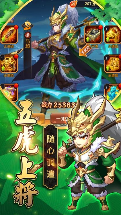 神将无敌-快意三国之猛将云集 screenshot-4