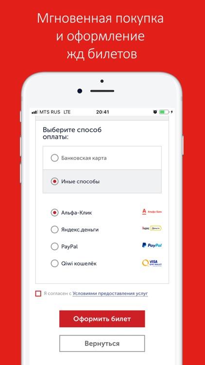 ЖД билеты онлайн на поезд РЖД screenshot-3