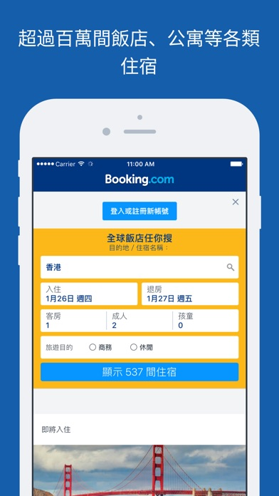 Screenshot for Booking.com 旅遊優惠 in Taiwan App Store