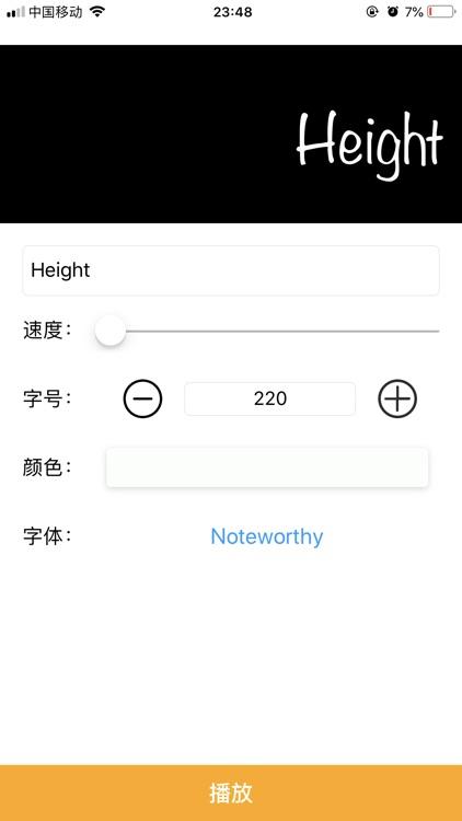 小飞弹幕 screenshot-1