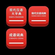 新华字典现代汉语词典成语词典精装组合 -初中高中大学成人实用秘籍,随时检索备查备用工具